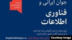 Canada--Iranianyouth and technology