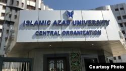 Iranian Islamic Azad University Signboard