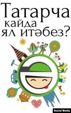 """""""Казан. Татарча кайда ял итәбез?"""" бите сурәте"""