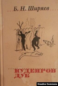 На обложке приведен рисунок работы Юрия Анненкова