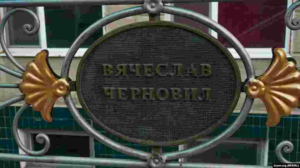 На входе в мемориал говорится, что он установлен в знак благодарности всем, кто проявил гуманизм к судьбе крымских татар. Среди них – имя украинского политика, диссидента и правозащитника Вячеслава Черновола