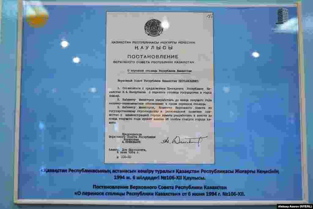 1994 жылғы осы құжатқа сәйкес, Қазақстан астанасы Алматыдан Ақмолаға көшірілген.