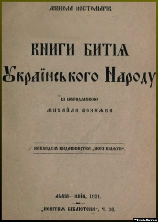 «Книга буття українського народу», видання Київ-Львів, 1921 року