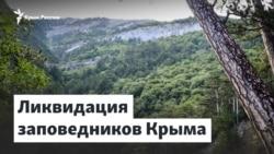 Ликвидация заповедников Крыма | Доброе утро, Крым!