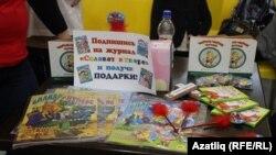 Татар гәҗит-журналлары халыкка якынайды