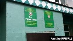 Яшел Үзәндәге татар гимназиясе