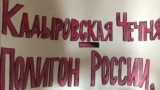 "28 шо долчу Москварчу яхархочо ша ФСБ-н цIенна хьалха пикете хIотто йоьдуш караэцна хилла плакат. ""Кадыровн Нохчийчоь. Оьрсийчоьнан полигон""."