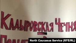 28 шо долчу Москван яхархочо ФСБ-н гIишлона герга даьхьна плакат