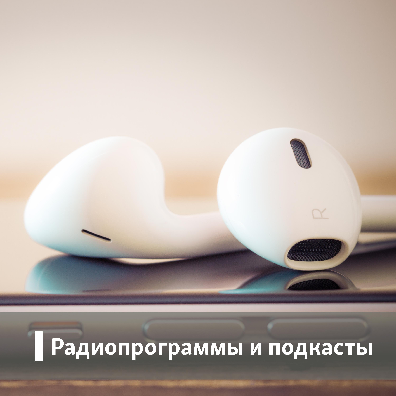 Радиопрограммы и подкасты - Радио Свобода