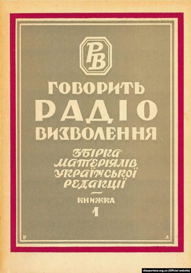 Спершу Радіо Свобода мало назву Радіо Визволення. Ось так виглядає палітурка першої збірки матеріалів української редакції, видана в Мюнхені у 1956 році. (Перша передача української служби Радіо Свобода вийшла в ефір 16 серпня 1954 року)