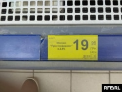 Ціна на молоко в Сєвєродонецьку