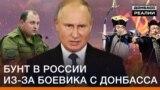 У Росії через бойовика з Донбасу розпочався бунт