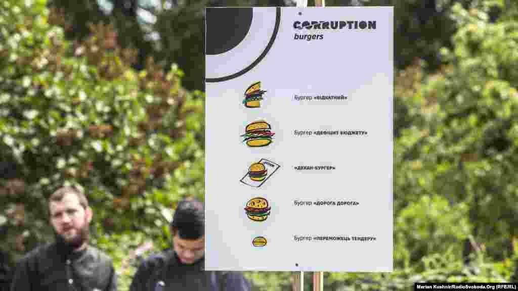 Еще одна, особая локация – Corruption burger. Как рассказал Украинской редакции Азаттыка шеф-повар локации Терентий Сопин, одно из столичных заведений питания присоединилось к инициативе антикоррупционных активистов и через пищу пытается продемонстрировать «вкусы» коррупции.