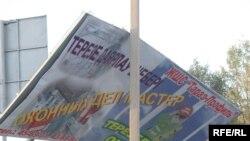 Поваленный во время урагана рекламный щит. Тараз, 11 октября 2008 года.