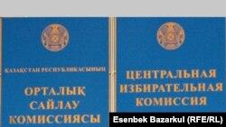 Табличка здания Центральной Избирательной Комиссии Республики Казахстан в Астане.