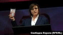 Председателката на БСП Корнелия Нинова