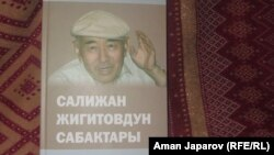 С.Жигитов тууралуу китеп. 16.3.2012.
