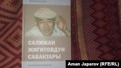 """Алым Токтомушевдин """"Салижан Жигитовдун сабактары"""" китеби. 2021-жылдын 16-марты."""