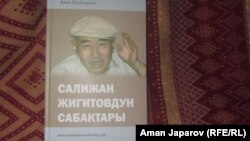 Салижан Жигитов тууралуу китептин мукабасы.