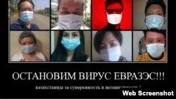 Скриншот Facebook-страницы пользователя, поддержавшего акцию протеста против идеи Евразийского союза.