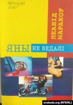 Вокладка кнігі апавяданьняў «Яны ня ведалі». 2008 г.