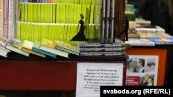 Паліца з кнігамі Сьвятланы Алексіевіч ў «Цэнтральнай кнігарні» ў Менску