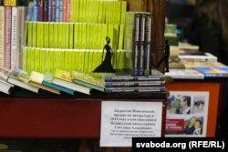У суседнім аддзеле «Цэнтральнай кнігарні» больш дбаюць пра беларускага Нобэля