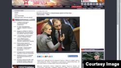 """Скриншот первоначального сообщения телеканала """"Звезда"""" о сексуальных домогательствах Юлии Тимошенко к Арсению Яценюку"""