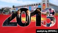 Кыргызстан-2013 в фотографиях