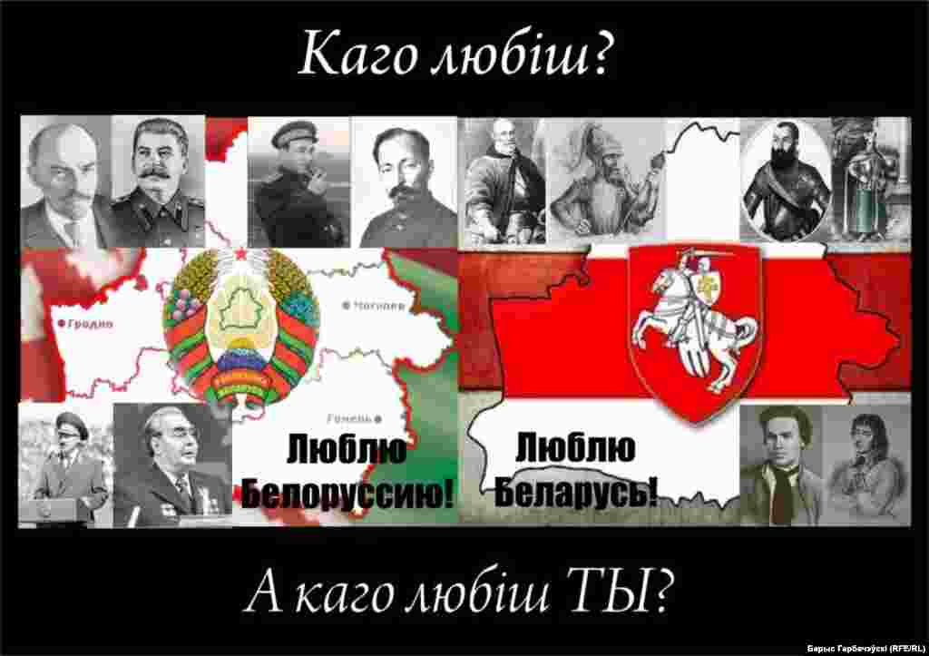 "This poster juxtaposes Belarusian and Soviet figures and also asks the question, ""Who do you love?"" The answer, ""I love Belarus,"" is written in both Russian and Belarusian."