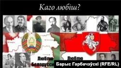 Фінальная галасаванка ў конкурсе «Каго любіш? Люблю Беларусь!»