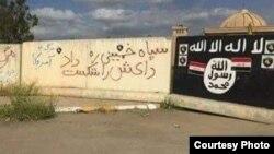 Tikritdə İD-in bayrağı üstündə İraq bayraqları.