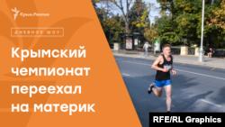 Чемпионат Крыма и Севастополя по легкой атлетике в Херсоне