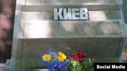 Севастопольці поклали квіти українським містам-героям