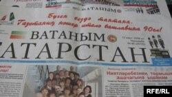 """Ватаным Татарстан"" газетасының бәйрәм саны"