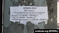 Запрашэньне паехаць у Крым праз Расею