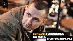 Сенцов Олег.