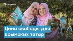 Цена свободы для крымских татар | Крымский вечер