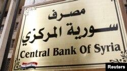 مبنى مصرف سورية المركزي الذي تعرض لتفجير