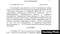 Фрагмент первой страницы копии постановления об объявлении Елжана Турсумбекова в международный розыск.