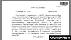 Елжан Тұрсымбековке халықаралық іздеу жариялау туралы қаулы көшірмесінің бірінші беті.