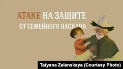 «Атаке» на защите от семейного насилия