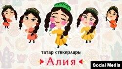 """""""Алия"""" стикерлары"""