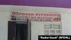 """Дӯкони """"Гуфтаи мардак"""" дар ноҳияи Шамсиддин Шоҳин (Шӯроободи собиқ)"""