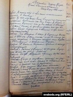 Пратакол аднаго з допытаў беларуса Самуіла Кароўкіна