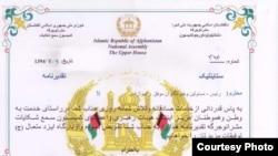 Award presented to RFE/RL's Afghan Service.
