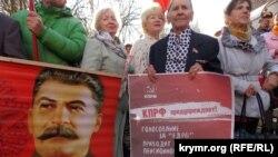 Митинг коммунистов в Севастополе, 7 ноября 2018 года