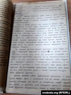 Нота пратэсту БНР на падзел беларускіх земляў пасьля падпісаньня дадатковага пагадненьня да Брэсцкага міру, 18 верасьня 1918 году
