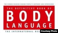 Крис Бакли: «Когда читаешь эту книгу, создается впечатление, что 90% населения страшно заинтересовано в языке телодвижений тех 10%, к которым само оно не принадлежит»