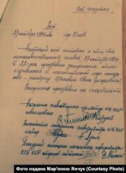 Акт про захоронення тіла розстріляного Івана Шаповала